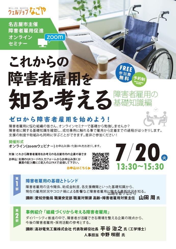 オンラインセミナー「これからの 障害者雇用を 知る・考える」チラシ画像